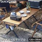 クイックキャンプ(QUICKCAMP) X脚 スリムウッドローテーブル 120×50cm QC-WTX120 アウトドア キャンプ アウトドアテーブル ウッド ローテーブル 木製