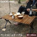 クイックキャンプ(QUICKCAMP) X脚 ウッドローテーブル 90×60cm QC-WTX90 アウトドア キャンプ アウトドアテーブル ウッド ローテーブル QCTABLE 木製