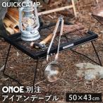 クイックキャンプ ONOE×QUICKCAMP アイアンメッシュテーブル 別注モデル QC-ON01 ローテーブル ミニテーブル 焚き火テーブル アウトドア 調理台 キャンプ