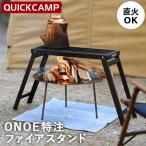 クイックキャンプ(ONOE×QUICKCAMP) ファイアスタンド QC-ON02 FIRE STAND 焚き火 焚火 たき火用 QCFIRE ファイアースタンド ファイヤースタンド