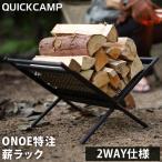 クイックキャンプ(ONOE×QUICKCAMP) 薪ラック QC-ON04 キャンプ アウトドア 薪スタンド アイアン 鉄 2WAY コンパクト 焚き火 QCFIRE ファイアウッドスタンド
