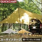 クイックキャンプ QUICKCAMP カーサイドタープ QC-CT500 日よけ アルミポール キャンプ アウトドア UVカット 防水 車 サンド ベージュ タープ xsm