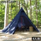 クイックキャンプ  QUICKCAMP ワンポールテント ポリコットン ネイビー キャンプ アウトドア 3点セット インナーテント グランドシート