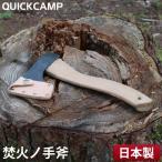 クイックキャンプ(QUICKCAMP) 焚火ノ手斧-YOKI- QC-AXE アウトドア キャンプ 焚き火 薪割り用 斧 よき ヨキ 和斧 日本製 国産 QCFIRE ハンドアックス