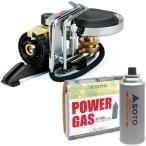 ソト(SOTO) シングルバーナー ST-301 & パワーガス POWER GAS 3本パック ST-7601 計2点セット キャンプ CB缶 コンパクト コンロ シングルバーナー ガス缶