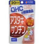 ディーエイチシー(DHC) サプリメント DHC アスタキサンチン 20日分 20粒 健康食品 カロテノイド