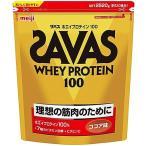 ザバス(SAVAS) ホエイプロテイン100 ココア味 2520g 約120食分 CZ7429 プロテイン ホエイ たんぱく質 タンパク質 ビタミン トレーニング 筋トレ