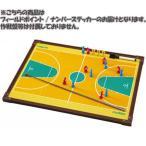 モルテン(molten) フィールドポイント SB0018-02 バスケットボール 試合用品 練習