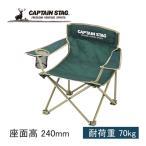 キャプテンスタッグ(CAPTAINSTAG) ラウンジチェア(ミニ) (グリーン) M-3888 キャンプ アウトドア バーベキュー 椅子 運動会