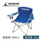 キャプテンスタッグ(CAPTAINSTAG) ホルンラウンジチェア(ミニ) (マリンブルー) M-3907 キャンプ バーベキュー フェス スポーツ観戦 イス