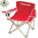 キャプテンスタッグ(CAPTAINSTAG) ホルンラウンジチェア(ミニ) (レッド) M-3908 キャンプ バーベキュー フェス スポーツ観戦 イス