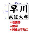 ショッピング九櫻 九櫻(クサクラ)公式試合用柔道ゼッケン(刺繍文字加工)30×21cm 楷書体 黒字  JT53021KAB ネーム加工料
