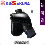 ショッピング九櫻 九櫻(クサクラ) 銃剣道具 肩 防衛庁規格品 紺 G100GA 銃剣道 SWE 08