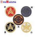 九櫻(クサクラ) 剣道道具袋・竹刀袋 焼家紋(抜きあり) 茶 DM72BR ネーム加工料