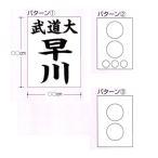 九櫻(クサクラ) 空手ゼッケンプリント RT6 空手