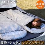 クイックキャンプ (QUICKCAMP) 枕付き シングルサイズシュラフ グレー QC-SB250S 耐寒温度-4度 封筒型 アウトドア 3シーズンシュラフ キャンプ用寝具 寝袋