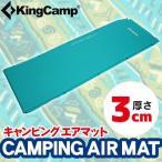 キングキャンプ キャンピングマット クラシックファンタジー 自動膨張式 キャンプ用マット シングル 3cm厚 KM7002 アウトドア 車中泊 厚手