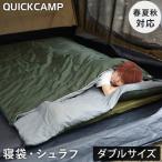 クイックキャンプ (QUICKCAMP) 枕付き ダブルサイズシュラフ グレー QC-SB250D 耐寒温度-3度 封筒型 アウトドア 3シーズンシュラフ キャンプ用寝具 寝袋 2人用