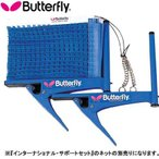バタフライ インターネット 70050 ブルー