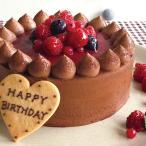 誕生日ケーキ バースデーケーキ チョコレートケーキ with Crimson berry 14cm 母の日 ケーキ スイーツ お取り寄せ 誕生日プレゼント