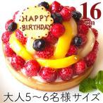 バースデーケーキ 誕生日ケーキ 母の日 フルーツタルト レアチーズケーキ スイーツ 洋菓子 お取り寄せ 5.5号 直径16cm 即日出荷可【プレート・キャンドル無料】