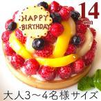 あすつく バースデーケーキ 誕生日ケーキ フルーツタルト 4.5号 直径14cm ケーキ スイーツ タルト チーズケーキ お取り寄せ