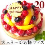 お中元 ギフト チーズケーキ フルーツのバースデーケーキ 6.5号 直径20cm ケーキ スイーツ 誕生日ケーキ フルーツタルト レアチーズ お取り寄せ