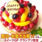 お中元 夏ギフト スイーツ ケーキ フルーツのバースデーケーキ4.5号 直径14cm 誕生日ケーキ タルト レアチーズ プレート・キャンドル無料