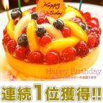 お中元 夏ギフト スイーツ ケーキ フルーツのバースデーケーキ6.5号 直径20cm 誕生日ケーキ フルーツタルト レアチーズ プレート付き