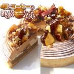 ケーキ スイーツ 栗 モンブラン マロン 栗とコーヒーのほろ苦タルト16cm  バースデーケーキ 誕生日ケーキ タルト 洋菓子 ギフト