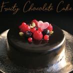 ホワイトデー お返し フルーティーなチョコレートケーキ 12cm ギフト プレゼント 人気 スイーツ 高級感 お取り寄せ 通販 インスタ映え