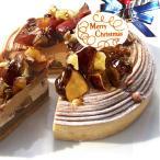 クリスマスケーキ 2019 予約 Xmas 栗のスペシャルクリスマスケーキ16cm モンブラン 栗 コーヒー タルト ギフト プレゼント お取り寄せ 大人 子供