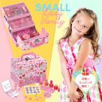 200円OFFクーポン配布中 スモールレディ バニティ メイクボックス SMALL LADY VANITY MAKE BOX