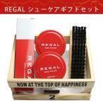 【essendoオリジナル】REGALシューケアギフトセット・RESET-2800/メンズ 靴