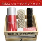 【essendoオリジナル】REGALスエード靴用シューケアギフトセット・RESET-3800/メンズ 靴