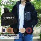 【あすつく対応】 新品 パタゴニア Patagonia 21FW Boys' Reversible Ready Freddy Hoody リバーシブル フリース ジャケット 68095 228000191078 OUTER