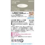 パナソニック「LRDC1100LLE1」LEDエクス