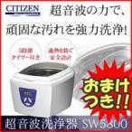 シチズン超音波洗浄器SW5800  超音波クリーナー 超音波洗浄器  超音波の振動で汚れスッキリ SW-5800 超音波洗浄機   レビュー記入でお米付