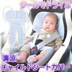 Yahoo!エスケンショッピングベビーカー用クールシート クールマット クールでドライな清涼チャイルドシートカバー ベビーカークールマット 暑さ対策 ムレずにサラサラ、ひんやり快適