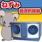 ねずみ音波防除器 ダブルスピーカー搭載 超音波でストレスを与える ねずみ駆除 ねずみ退治、薬品などは不使用で人体には無害です ネズミ退治 ネズミ駆除に