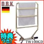 DBK タオルウォーマー (オイル密閉式) TW100GD  D.B.K. ドイツ製デザイン暖房機 タオルヒーター オイル密閉式暖房器 TW-100GD  DBK