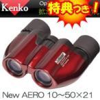 世界最小クラス ケンコー ズーム双眼鏡 10〜50倍 UVカット 専用ケース付  エアロ 10-50X21 UV 10倍〜50倍