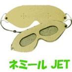 ネミールJET  ピンホール アイマスクロハス商品 ネミール ピンフォールアイマスク アイトレーニング