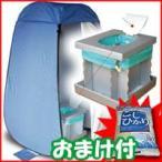 簡易トイレセット 洋式 防災用品 防災グッズ テント 断水対策 携帯トイレ 非常時 簡易便所 簡易便所