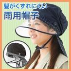 髪がくずれにくい雨用帽子 雨帽子 雨具 自転車 レインキャップ レインバイザー レインキャップ つば広