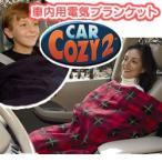 CAR COZY2 カーコージィ2   カーコージー2 車用ブランケット 車内用電気ブランケット 電気毛布 カーコージィー2  シガーソケットに差し込むだけ 車内での仮