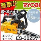 RYOBI エンジンチェンソー ES-3025V リョービ チェーンソー 果樹や樹木の剪定に ES3025V カービングバー採用 エンジンチェーンソー