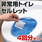 非常用トイレセルレット 4回分セット S-4F セルレット 非常用トイレ トイレ凝固剤 災害用トイレ 介護用トイレ 防災トイレ 介護用トイ