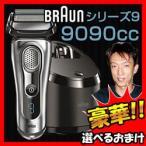 BRAUN ブラウン 電動シェーバー シリーズ9 9090cc    Series9 男性用シェーバー・グルーミング  電気髭剃り電動ひげ剃り メンズシェーバー 全自動アルコール