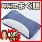 磁気枕まぐ眠 専用カバー付 MAG DOCTOR 磁気枕 マグ眠 強力ネオジム磁石入り マグネットピロー 磁気マクラまぐ眠